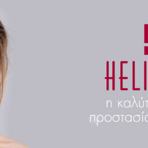Emily's Beauty - Heliocare - Αντηλιακή προστασία logo